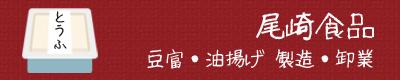 豆富・油揚げ 製造・卸業の尾崎食品 岡山県美作市産大豆を100%使用した昔ながらの櫂よせ技法で手作りの豆富